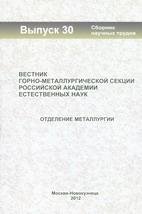 Выпуск 30