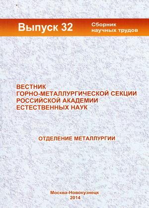 Выпуск 32