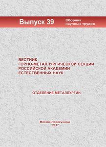 Выпуск 39