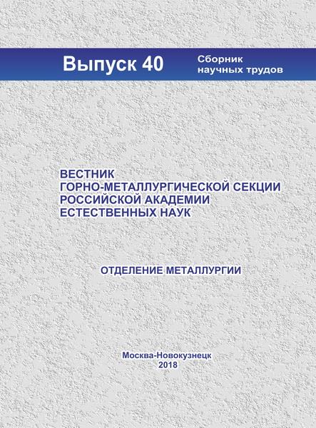 Выпуск 40