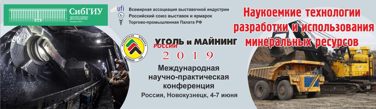 Уголь россии и майнинг 2019 новокузнецк