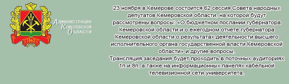 комфортное,облегает совет народных депутатов кемеровской области 19 ноября трансляция состав белья