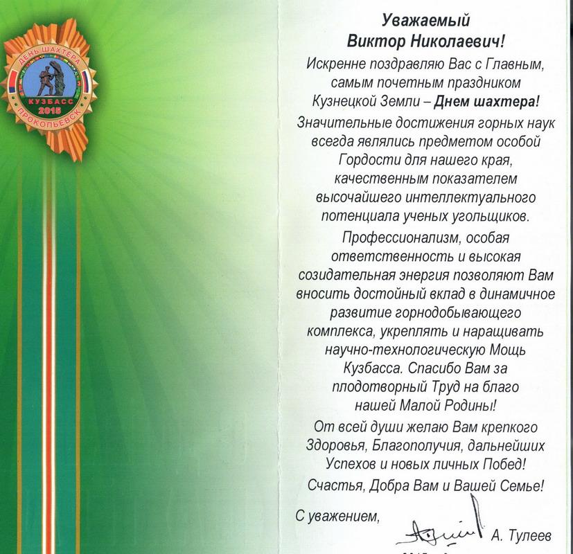 поздравления к дню шахтера министру третьей кто-то
